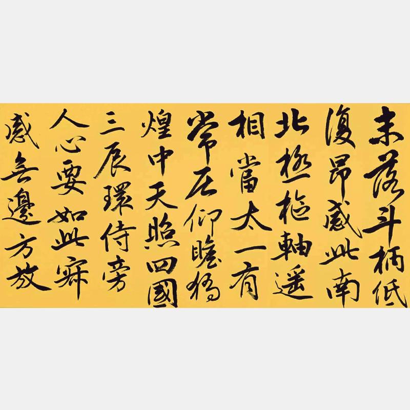 冯雪林临帖 赵孟頫《感兴诗并序》