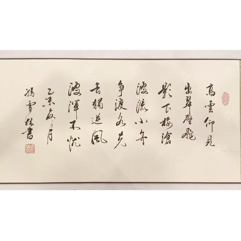 冯雪林为马伟老师10余米长画卷写画头、画尾
