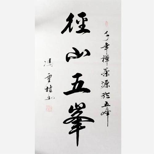 冯雪林为径山茶题名 径山五峯
