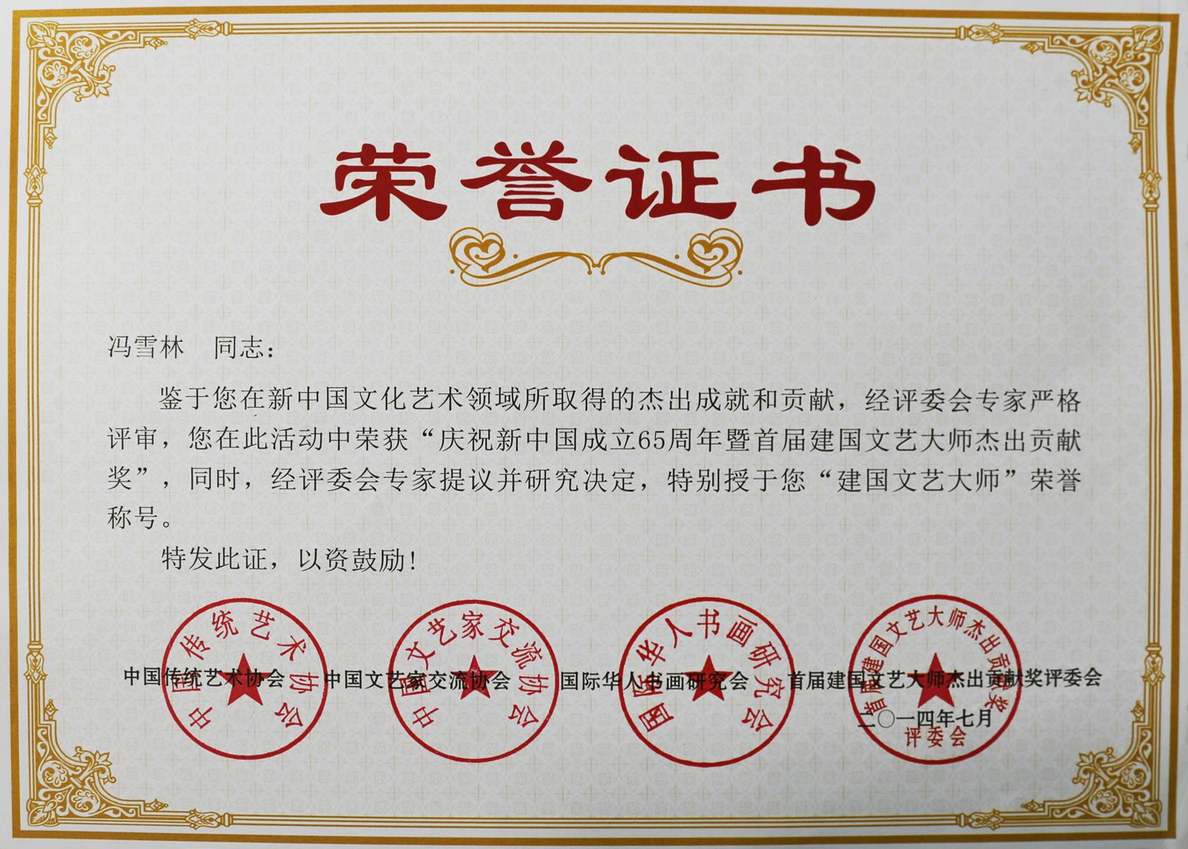 """庆祝新中国成立65周年暨首届建国文艺大师杰出贡献奖、""""建国文艺大师""""荣誉称号"""