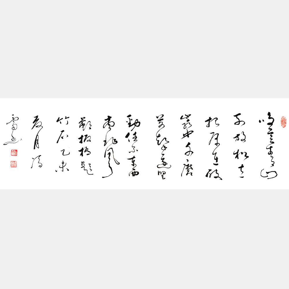 冯雪林草书作品 清著名书画家郑板桥题画诗《竹石》