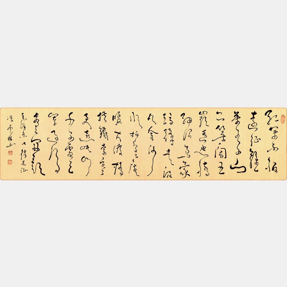 冯雪林为抗日胜利七十周年而作 毛主席《七律·长征》草书书法作品
