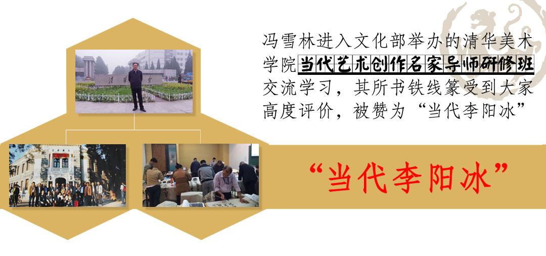 """冯雪林被业内人士赞为""""当代李阳冰"""""""