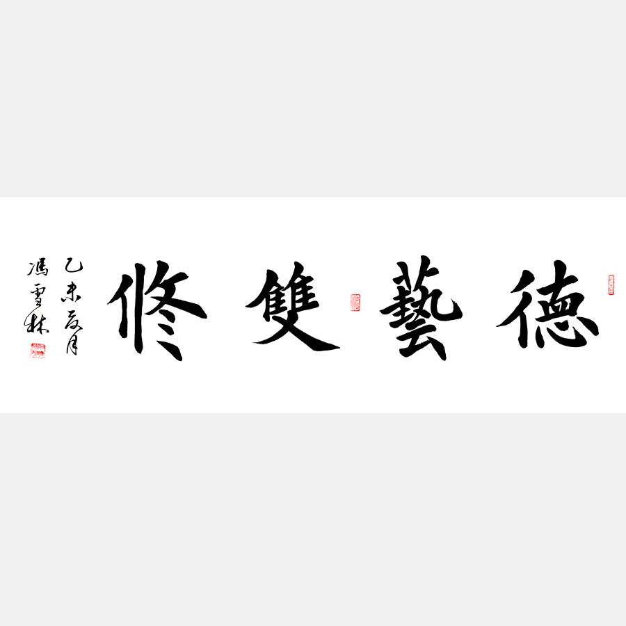 德艺双修书法作品 楷书书法字画