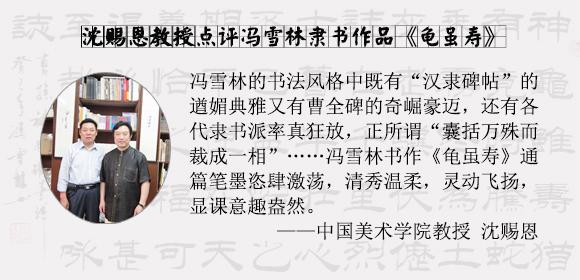中国美术学院教授沈赐恩点评冯雪林隶书