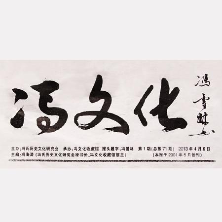 """冯雪林为冯氏历史文化研究会报纸""""冯文化""""题写报头"""