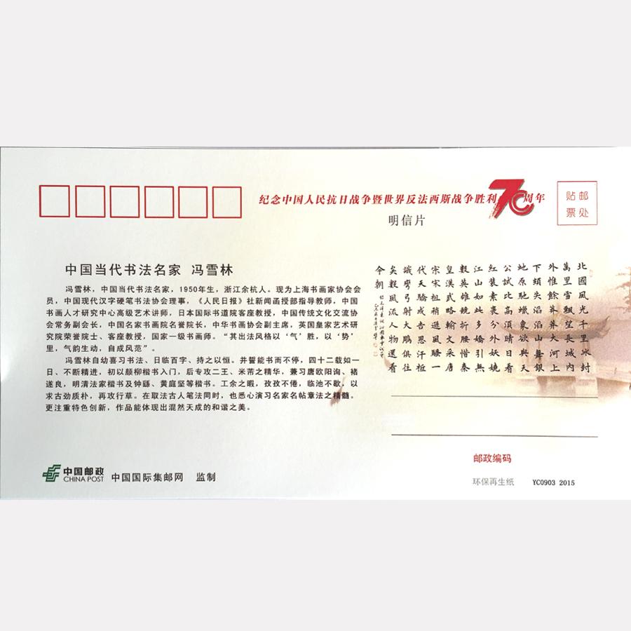 中国当代书法名家冯雪林书法明信片 毛泽东《沁园春雪》