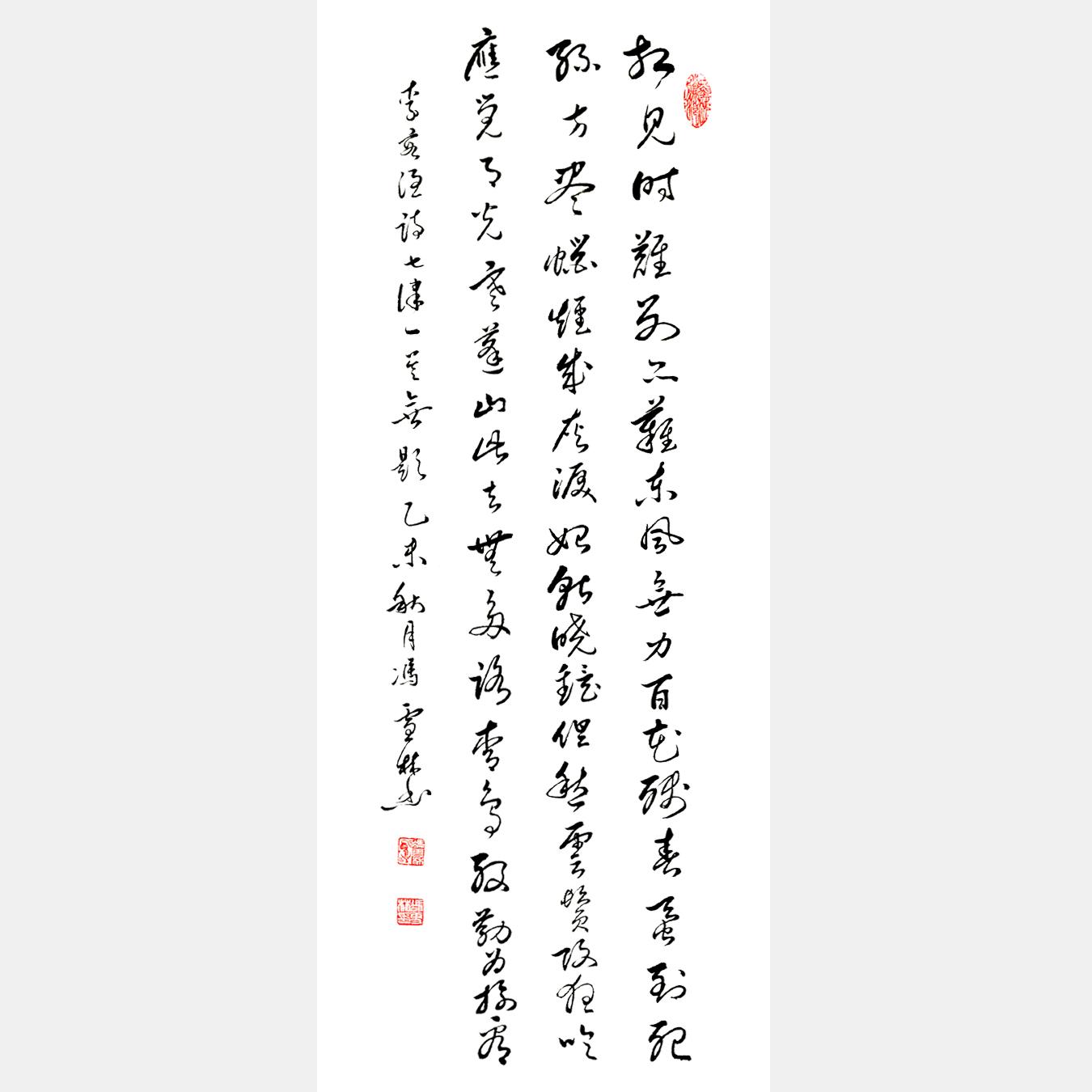 冯雪林行书 晚唐著名诗人李商隐七言律诗《无题·相见时难别亦难》