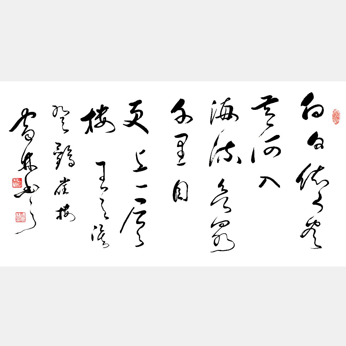 著名唐诗登鹳雀楼草书 王之涣登鹳雀楼书法作品 横幅字画