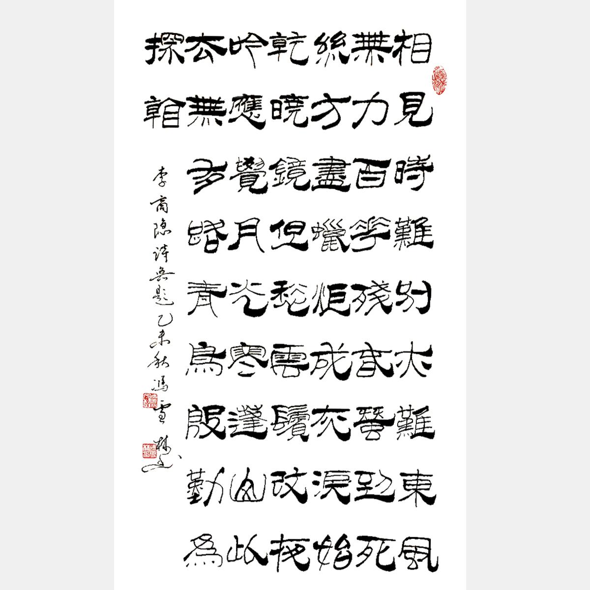 冯雪林篆书 李商隐《无题·相见时难别亦难》 七言律诗 竖幅