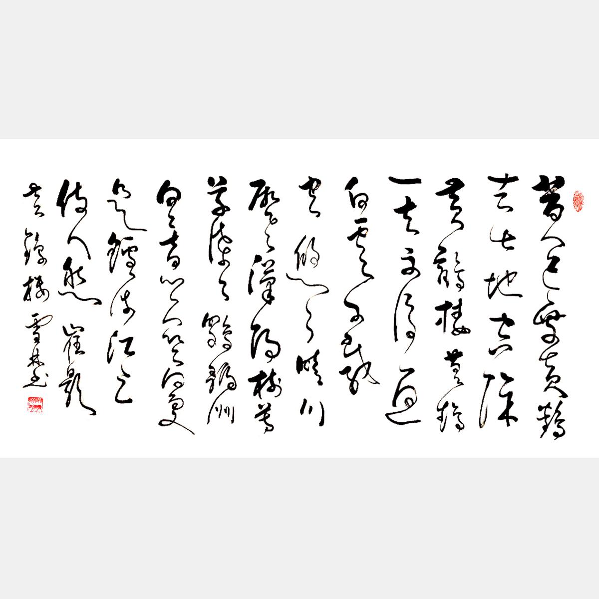唐·崔颢《黄鹤楼》书法作品 黄鹤楼草书字画 唐人七言律诗第一