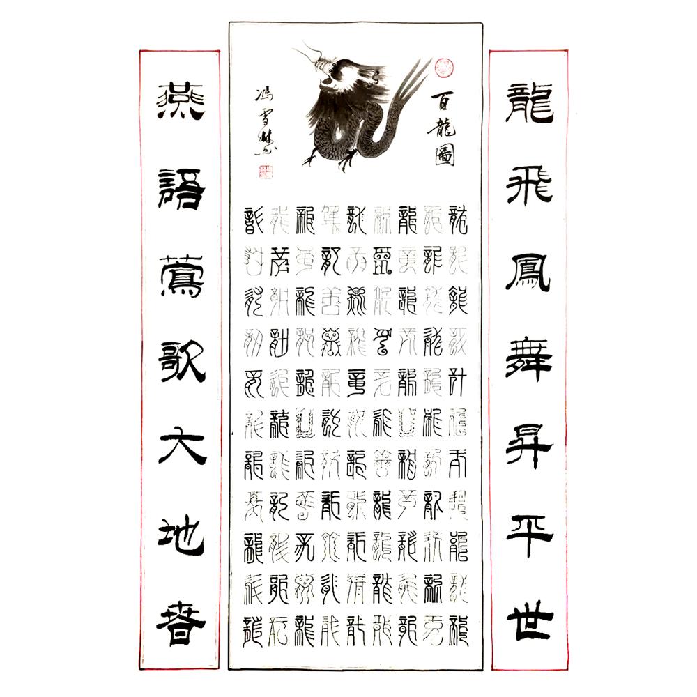 冯雪林作品 百龙图 中华龙文化 篆书+隶书