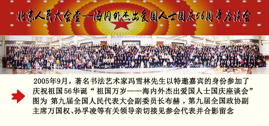 """冯雪林参加庆祝祖国56华诞""""海内外杰出爱国人士国庆座谈会"""""""
