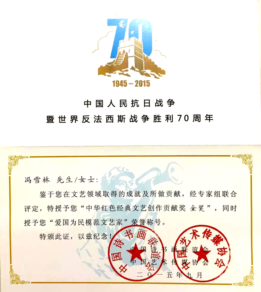 """中华红色经典文艺创作贡献金奖、""""爱国为民模范文艺家""""荣誉称号"""