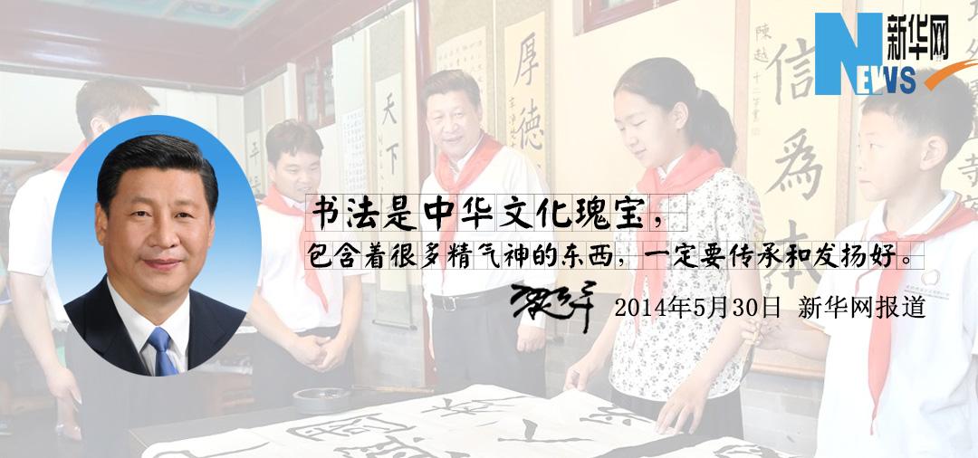 习近平:书法是中华文化的瑰宝