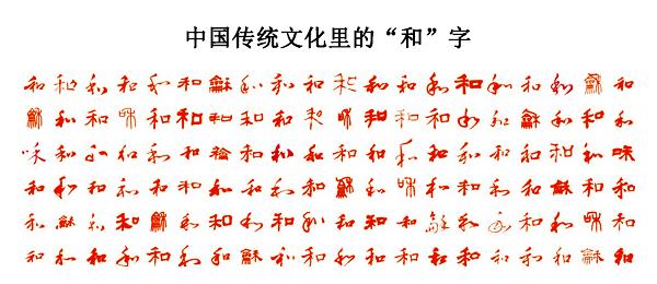 """中国传统文化里不同写法的""""和""""字"""