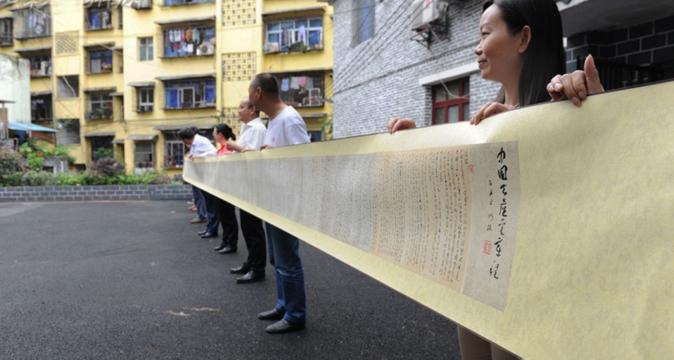 《中国共产党章程》长卷