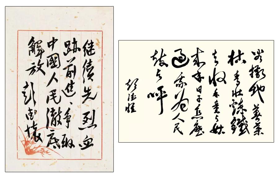 彭德怀书法手稿