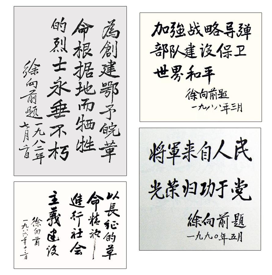 徐向前书法题字、书法手稿