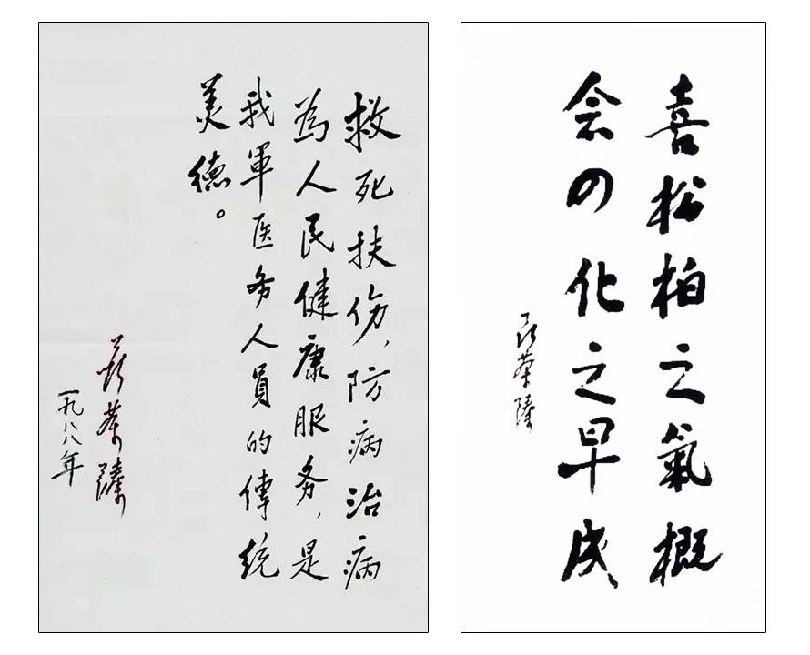 聂荣臻书法手稿、书法题字