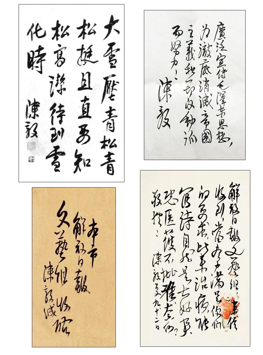 陈毅书法字