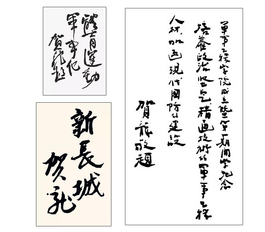 贺龙书法题字