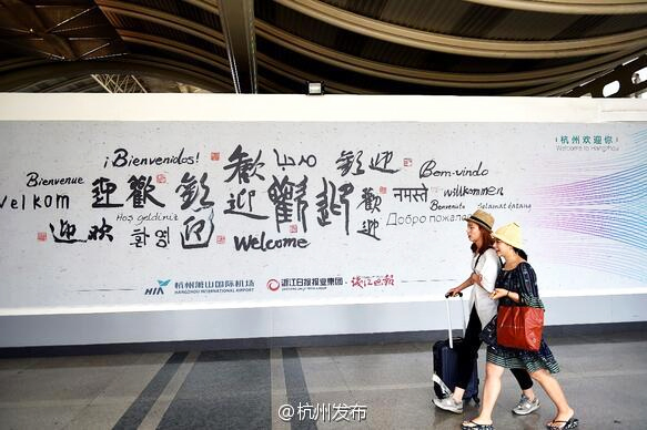 """G20""""欢迎""""书法墙"""