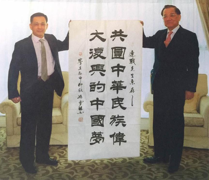连战先生展示冯雪林书法作品