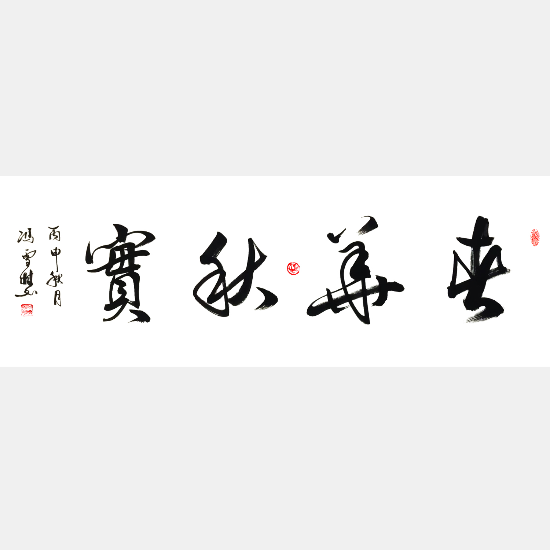 春华秋实书法作品 行书书法字画 四尺横幅