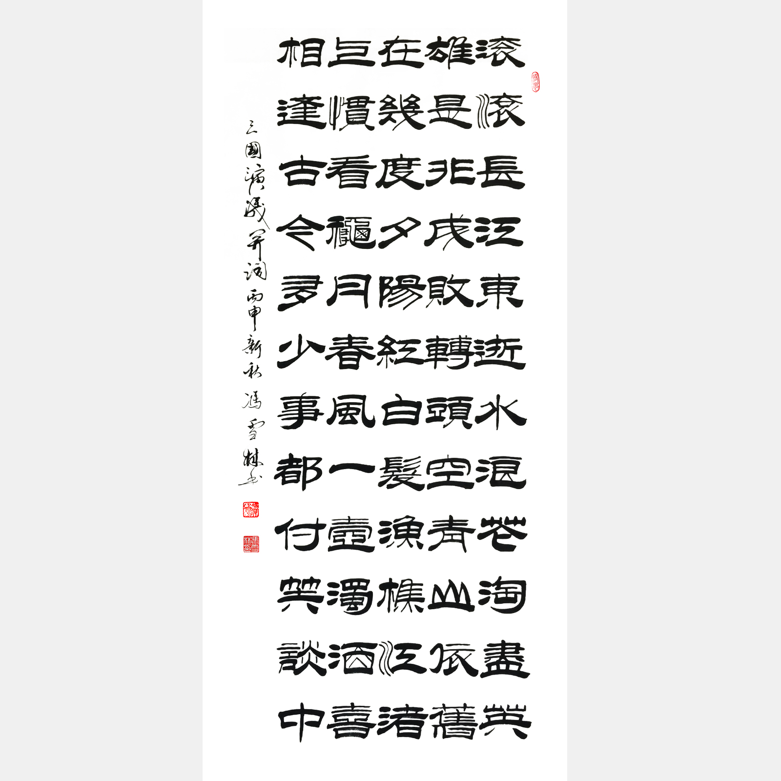 《三国演义开篇词》《临江仙·滚滚长江东逝水》隶书书法作品