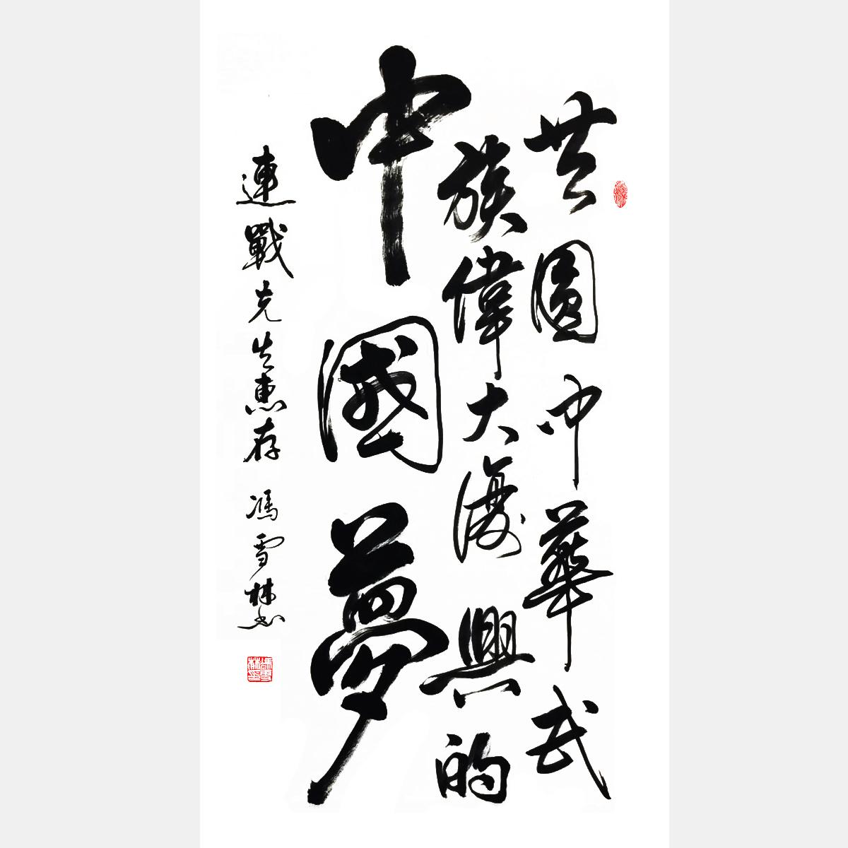 冯雪林行书 共圆中华民族伟大复兴中国梦
