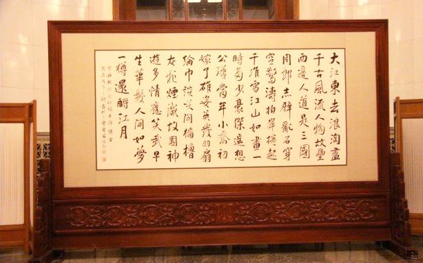 人民大会堂名家字画《赤壁怀古》
