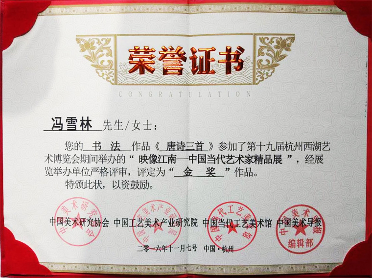 """杭州西湖艺术博览会""""映像江南——中国当代艺术家精品展""""金奖"""
