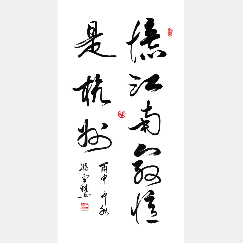 《忆江南,最忆是杭州。》行草 名家书法作品
