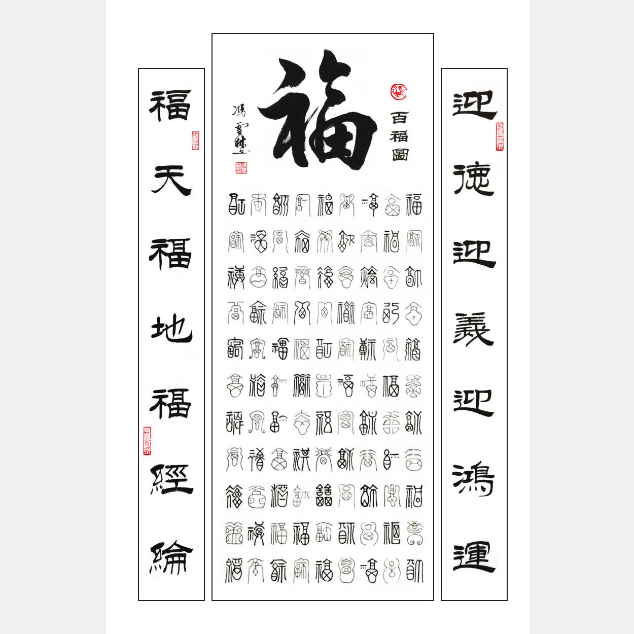 《百福图》中堂字画 篆书、隶书、行书 福字书法作品
