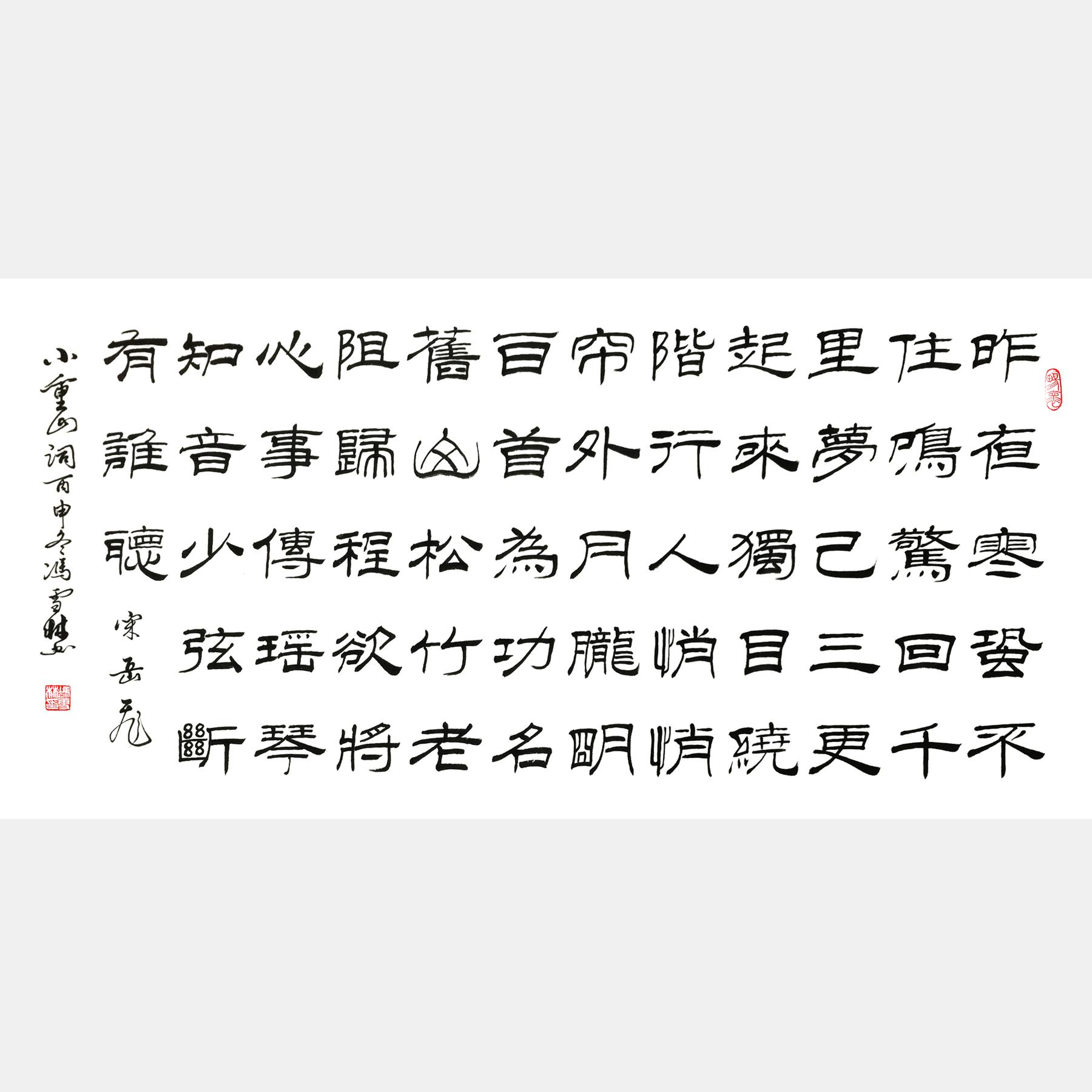宋·岳飞《小重山·昨夜寒蛩不住鸣》书法作品
