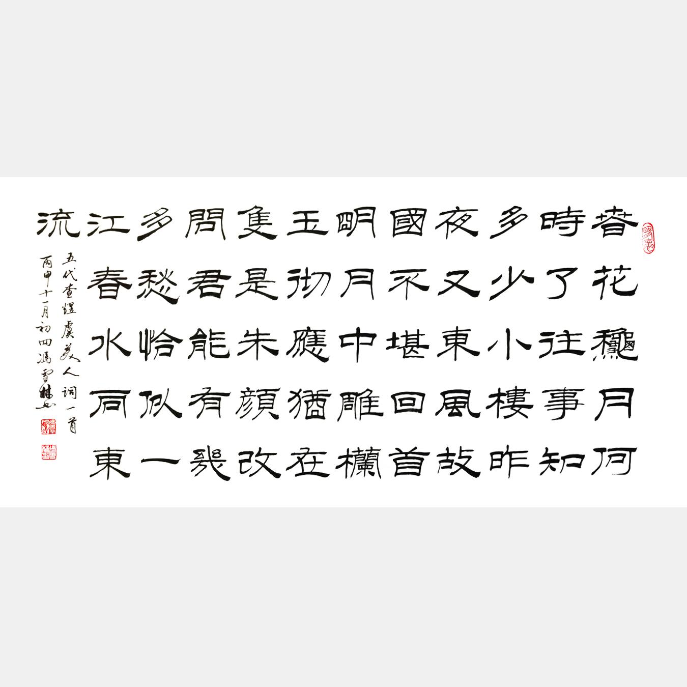 李煜《虞美人·春花秋月何时了》书法作品