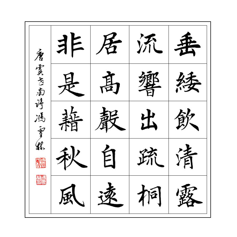 冯雪林楷书 唐诗字画 虞世南《蝉》书法作品