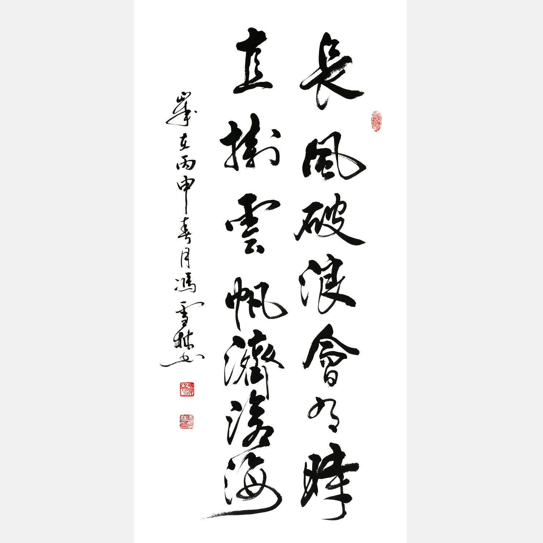 冯雪林书法作品 李白《行路难》名句 长风破浪会有时,直挂云帆济沧海。