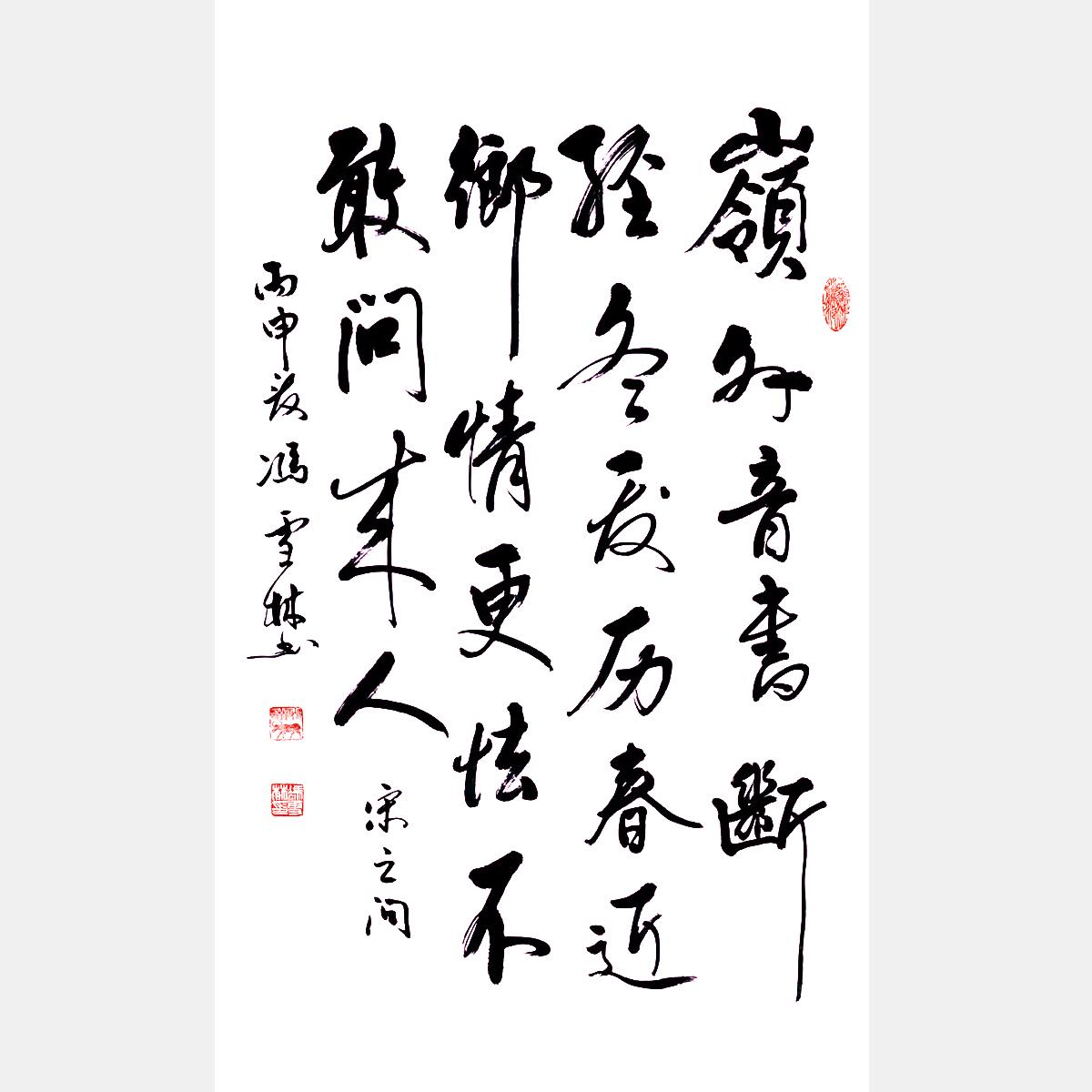 冯雪林行书作品 竖幅 宋之问《渡汉江》 思乡情切
