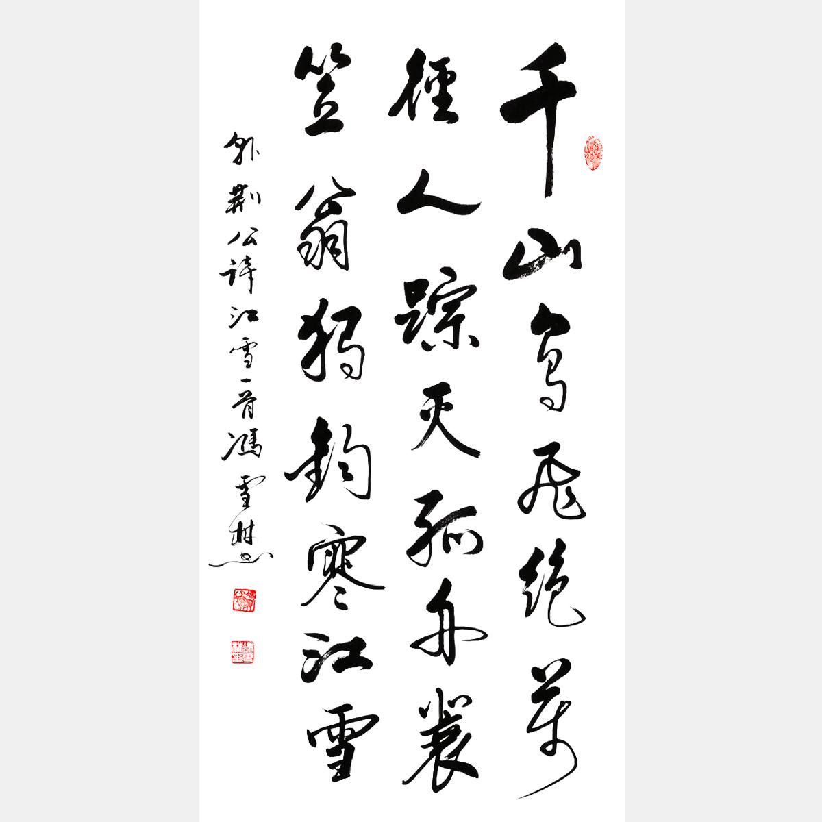 冯雪林书法作品 柳宗元代表作《江雪》江天雪景图 行书 竖幅