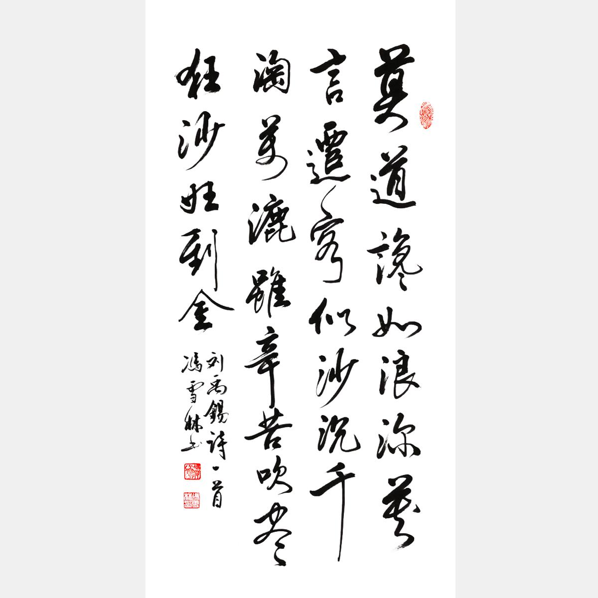 冯雪林书法作品 刘禹锡《浪淘沙九首·其八》千淘万漉虽辛苦,吹尽黄沙始到金。