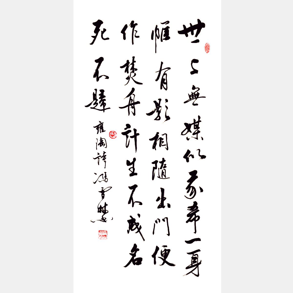 冯雪林行书作品欣赏 雍陶《离家后作》 条幅