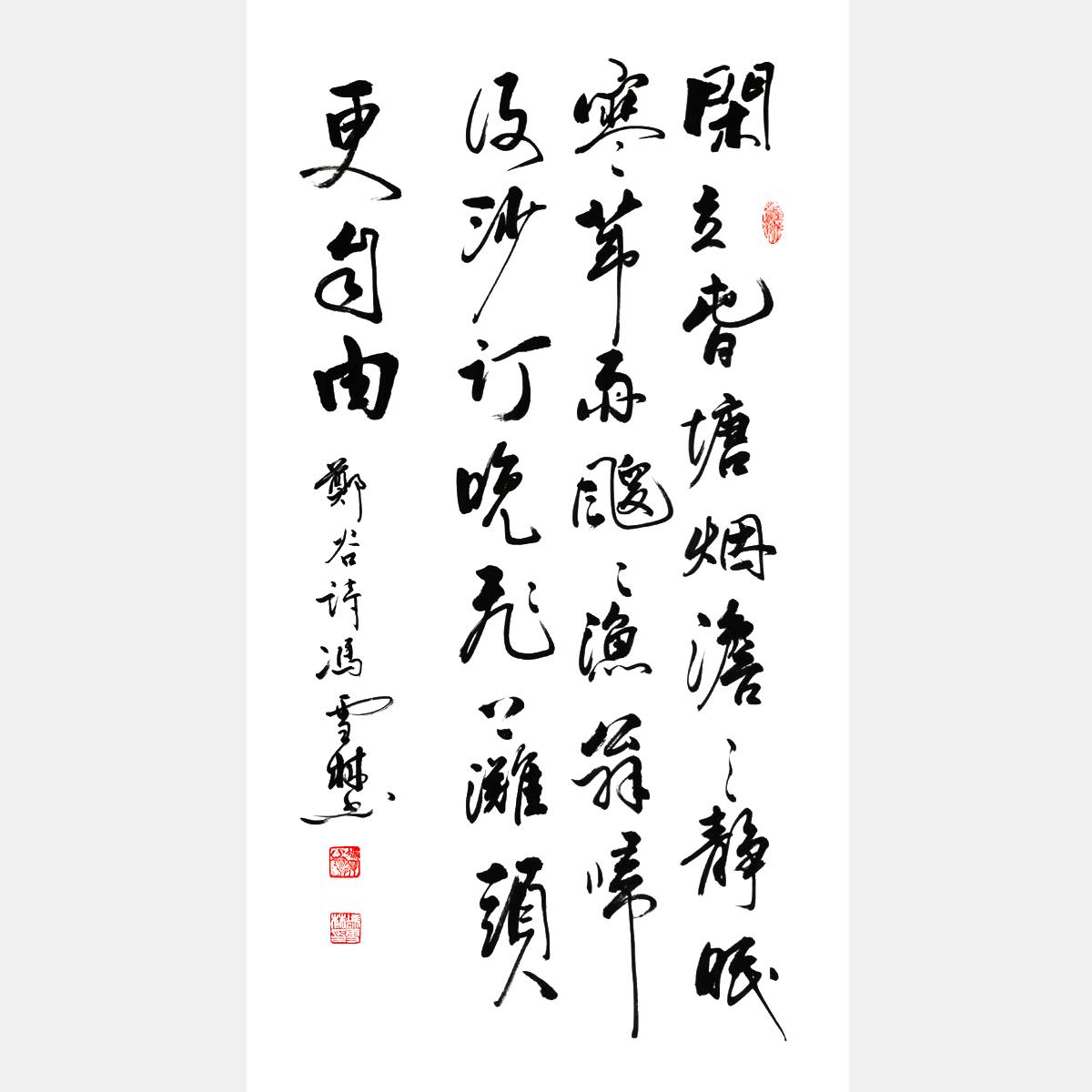 冯雪林行书作品鉴赏 唐末郑谷《鹭鸶》