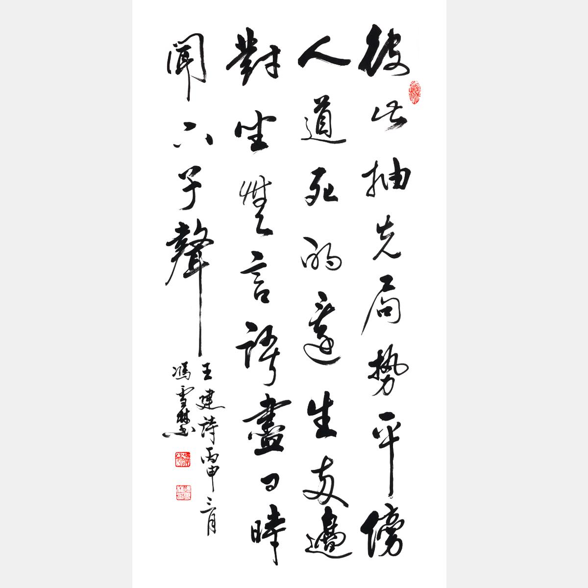 冯雪林书法艺术作品 王建《看棋》 行书条幅