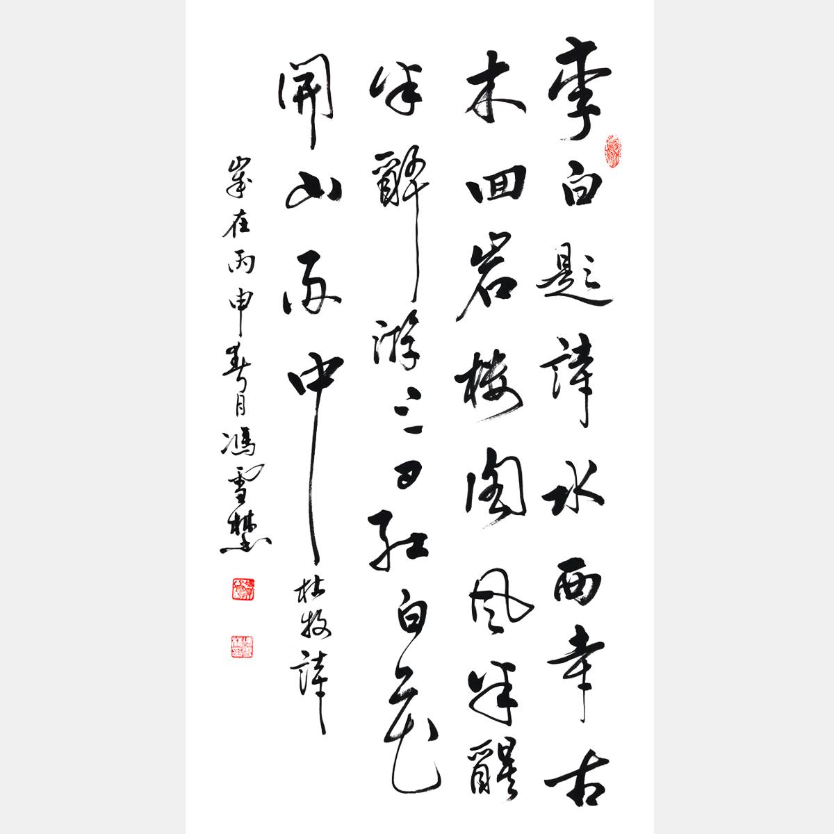 冯雪林行书作品鉴赏 杜牧《念昔游三首·其三》
