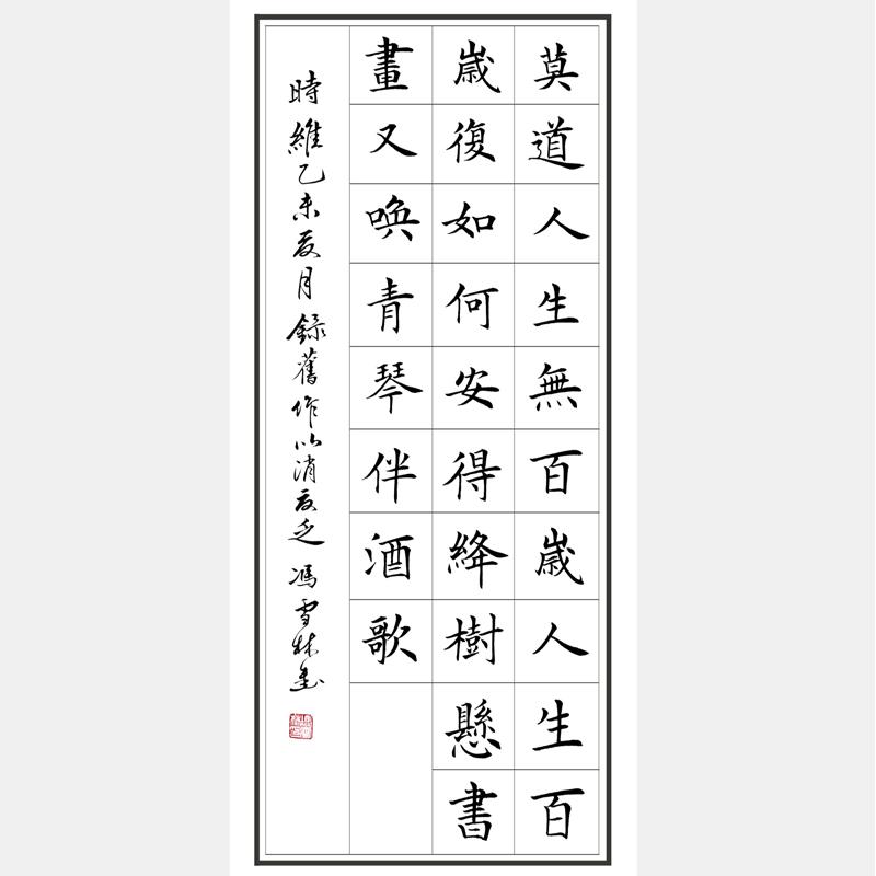 田英章《莫道人生无百岁》书法作品 楷书字画