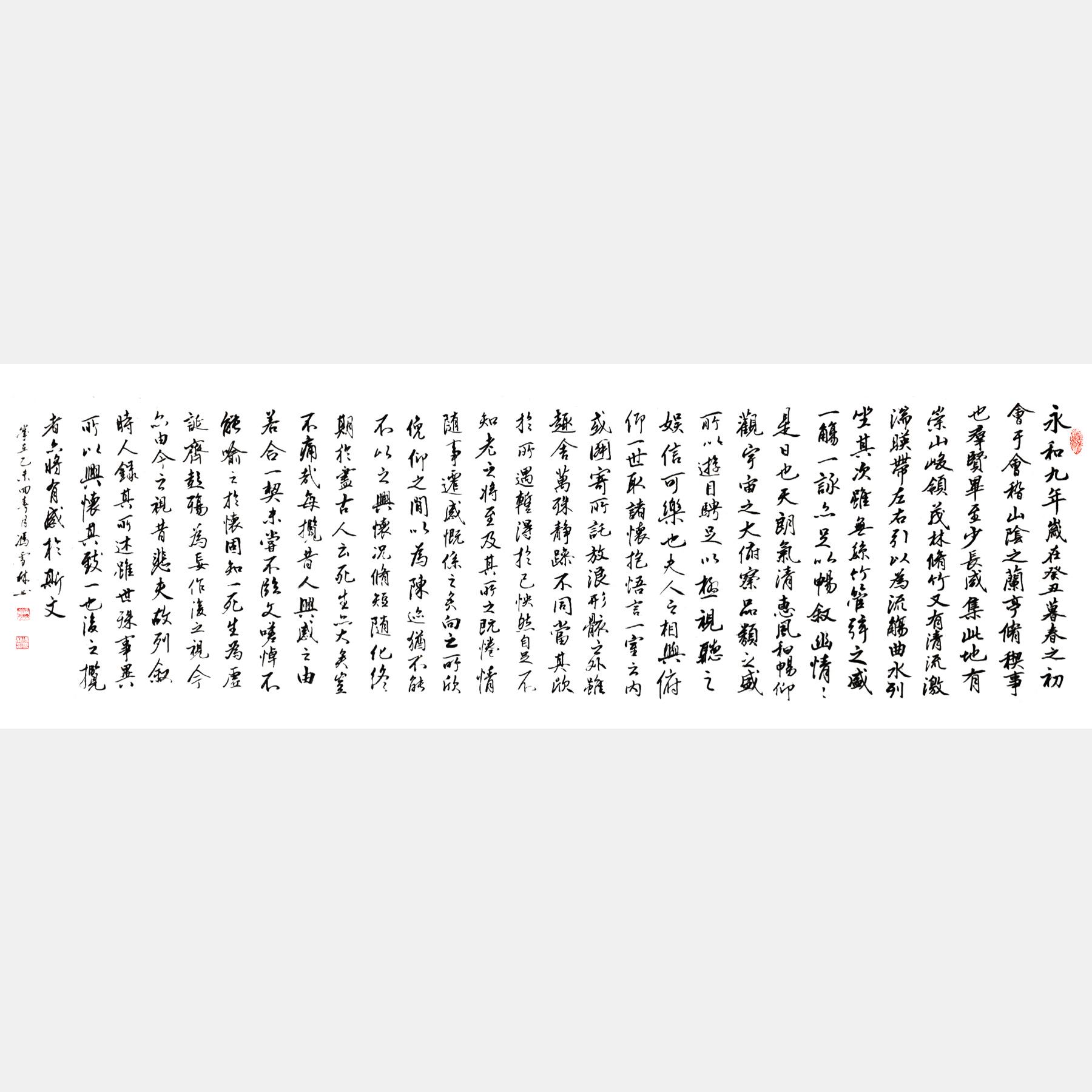 名人字画 东晋王羲之《兰亭序》行书书法作品 天下第一行书 唐太宗喜爱书法作品