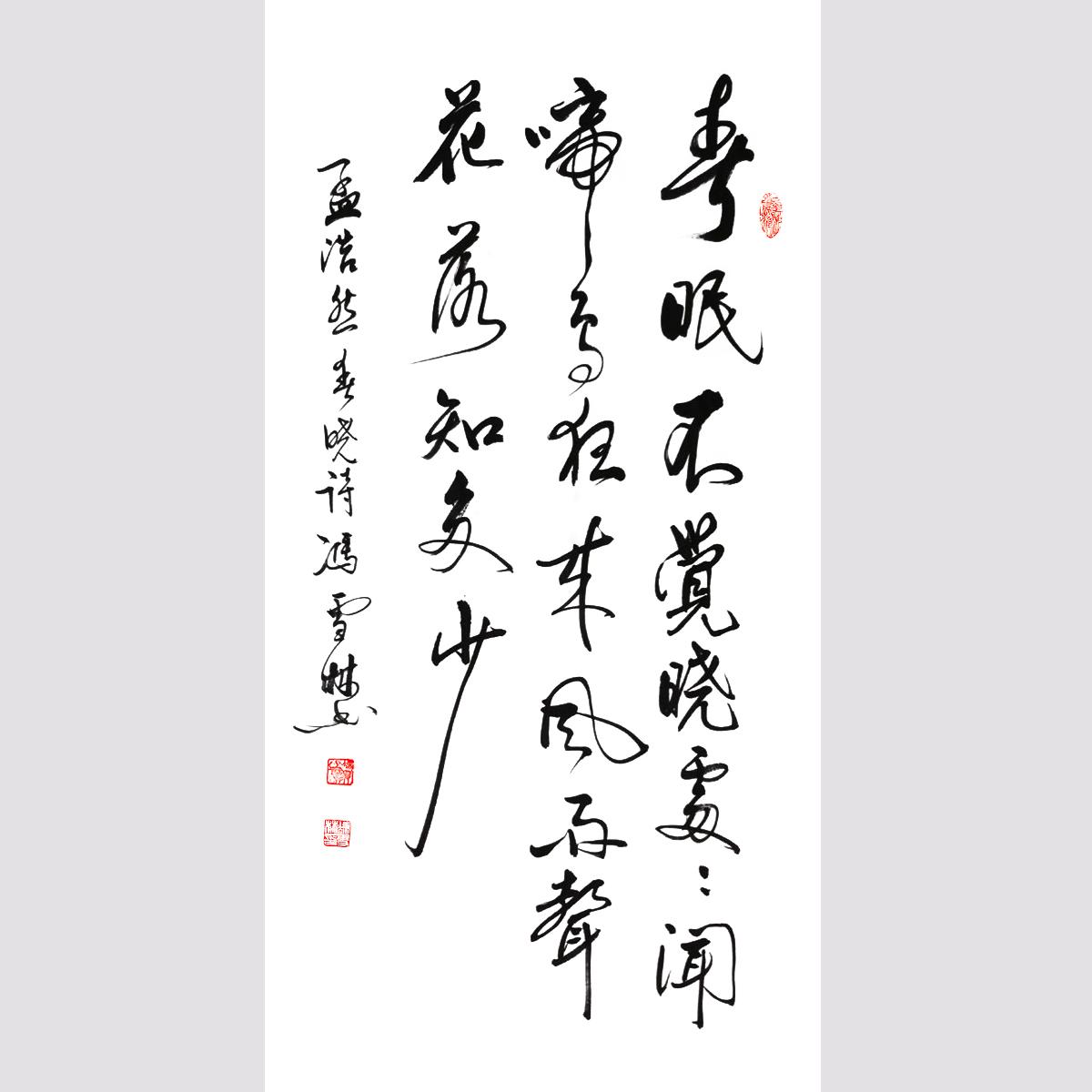 孟浩然《春晓》行书书法作品 著名五言绝句