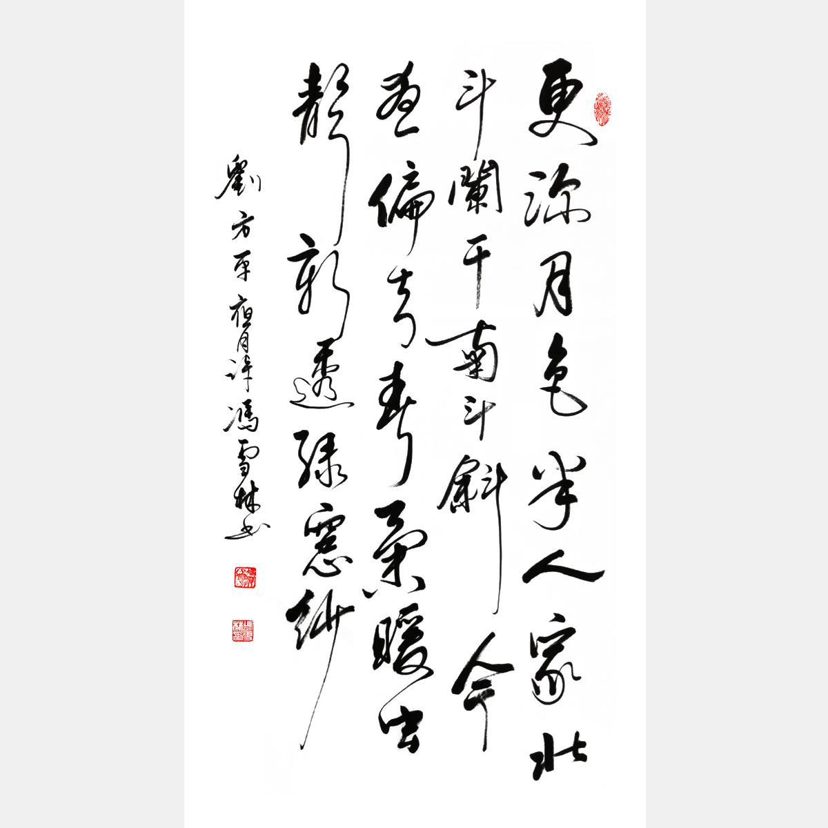 唐代刘方平《月夜》行书书法作品